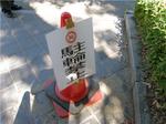 姫路淡路 208s.png