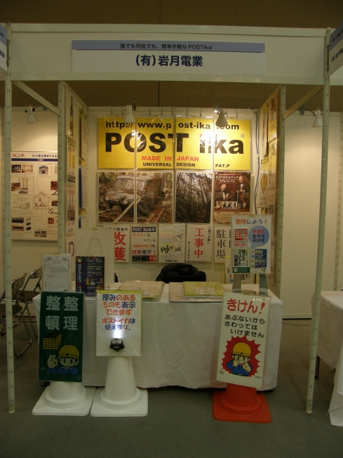 POST ika EXHIBITATION 023-s.JPG